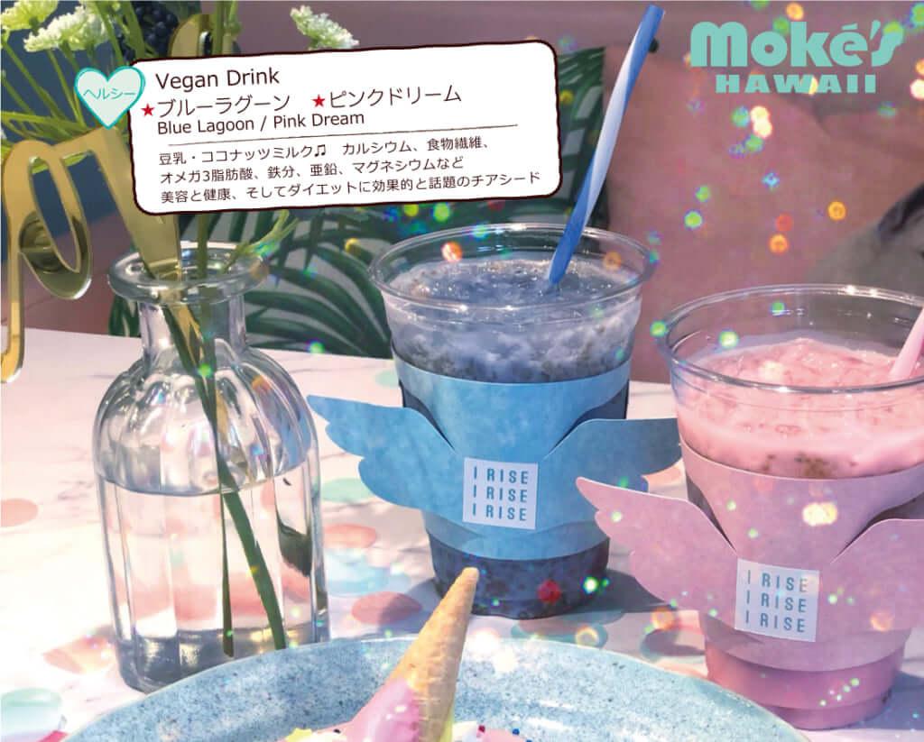 ビーガンドリンク/ピンクドリーム・ブルーラグーン 各680円(税別)