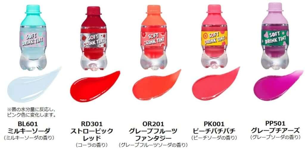 「ソフトドリンクティント」全5色 RD301/OR201/PK001/PP501 4.6g、BL601 4g 各830円(税別)