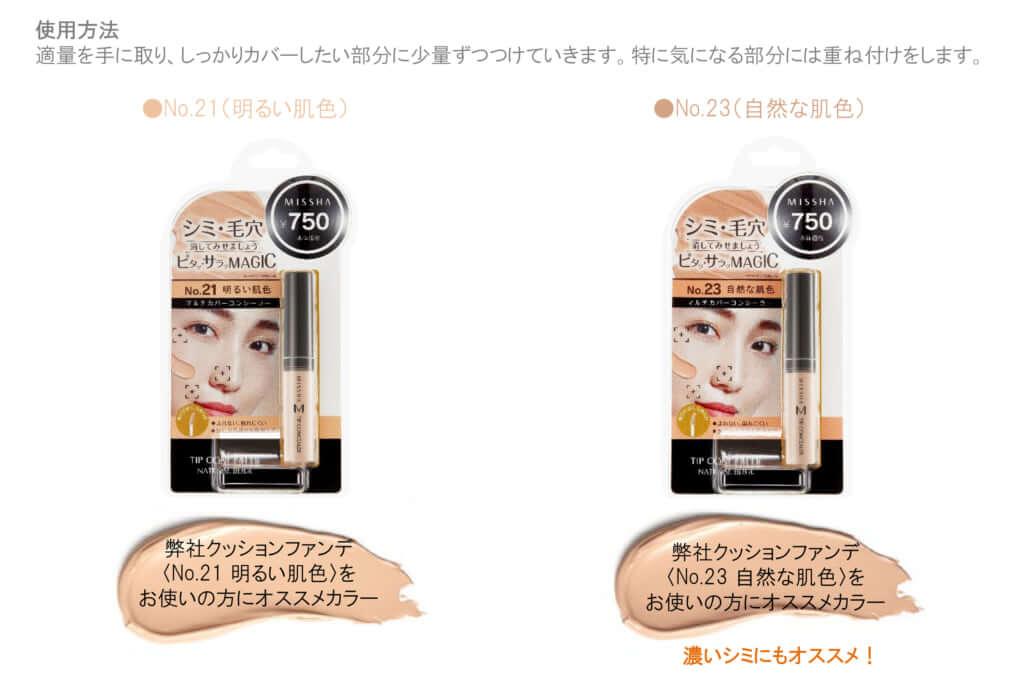 (左)No.21 明るい肌色 (右)No.23 自然な肌色