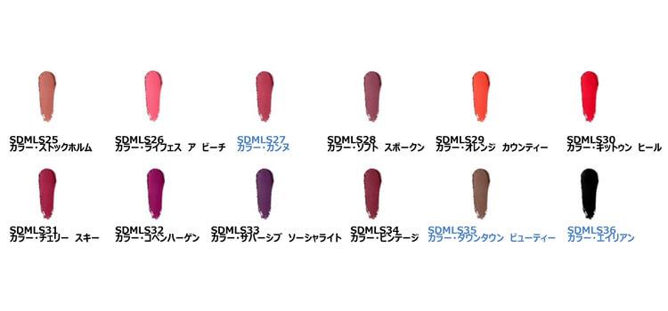 「スエード マット リップスティック」 ¥1,200(税抜) 新色12色 ※カラー名がブルーのものは限定発売。