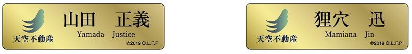 「ネームバッジ」山田正義、狸穴迅 各864円(税込)