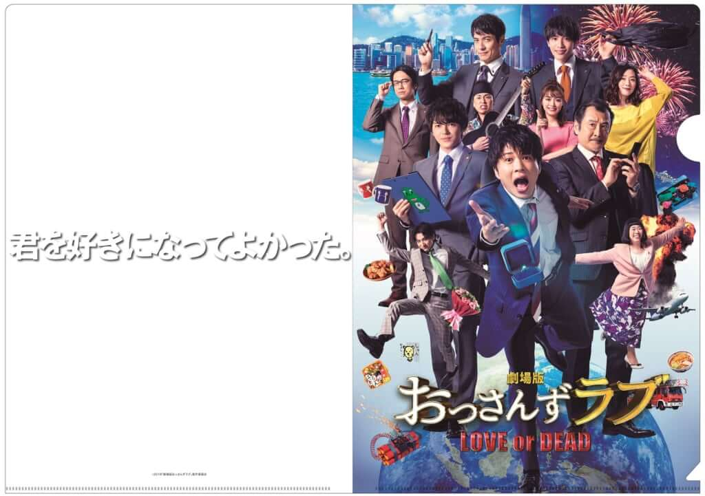 「クリアファイル(ポスター)」400円(税込)