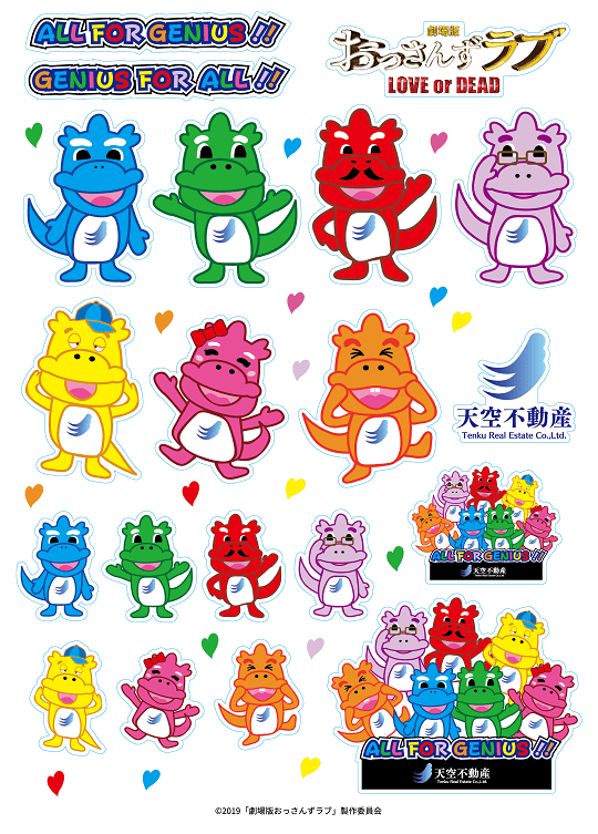 「7色てんくぅんシール」700円(税込)