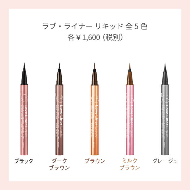 全5色、内容量:0.55ml、価格:1,600円(税抜)