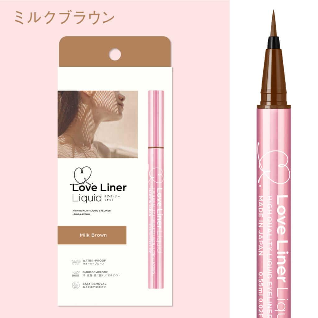 新色のラブ・ライナー リキッド ミルクブラウン 1,600円(税抜)