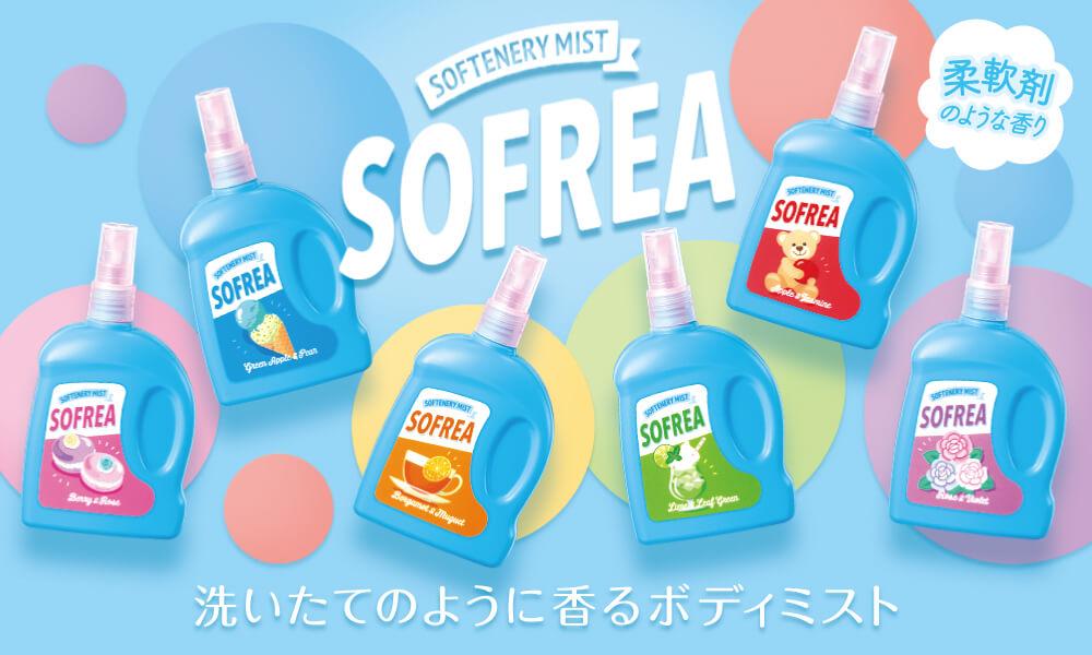 「SOFREA  ボディミスト」50mL 900円(税別)