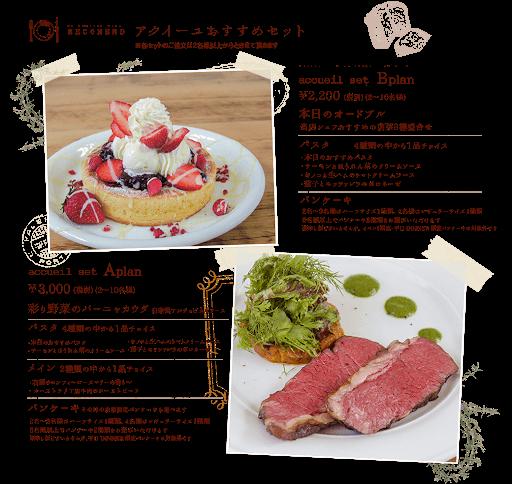 「cafe accueilおすすめセット」Aplan 3000円(税抜) Bplan 2200円(税抜)