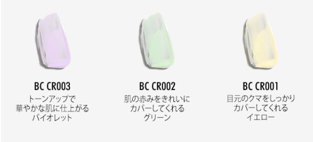 韓国コスメのstimmung(スティモン)のフェイスコレクターのカラー