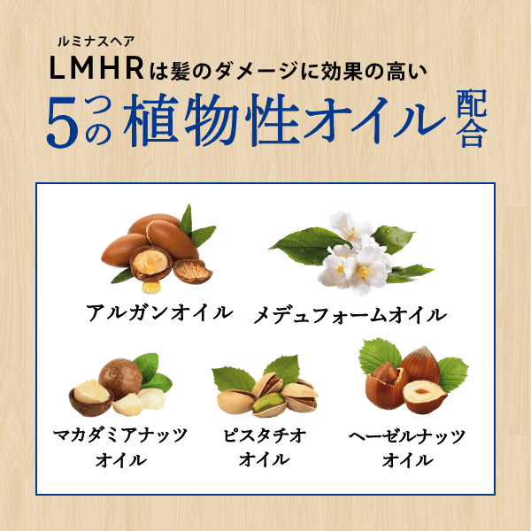 LMHR(ルミナスヘア)に配合される5つの植物性オイル