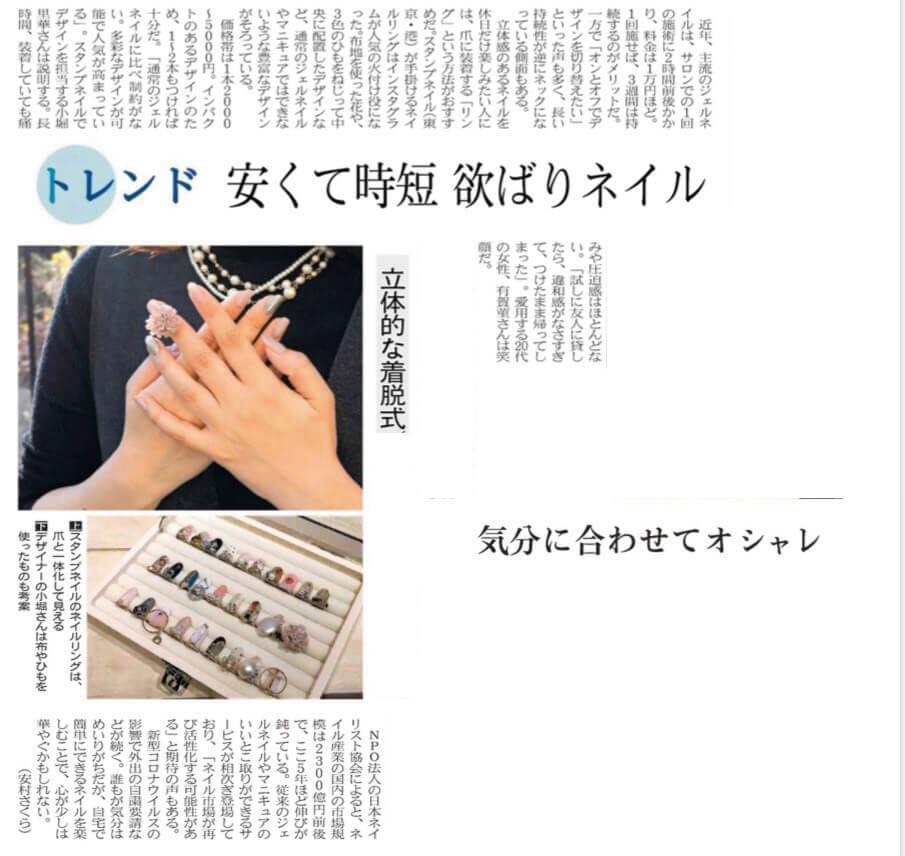 日経夕刊の「STAMPNAIL RING(スタンプネイル リング)」箇所の切り抜き