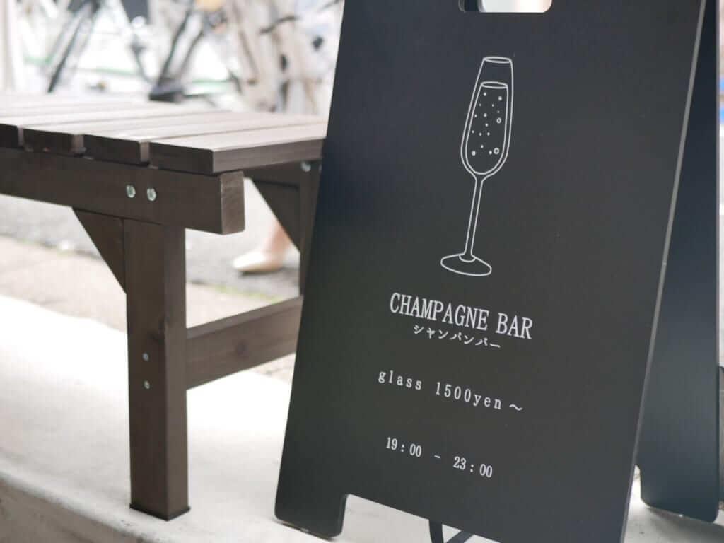 シャンパンバー看板