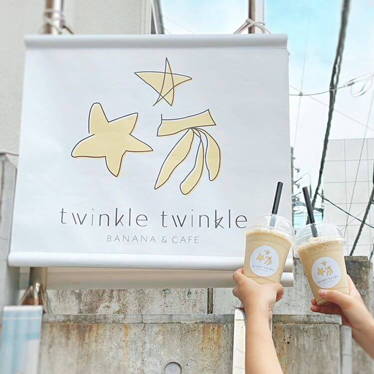 twinkle twinkle -BANANA&CAFE-の看板