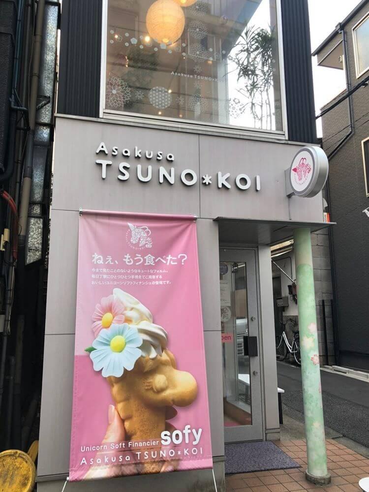 「浅草*つの恋」のお店外観