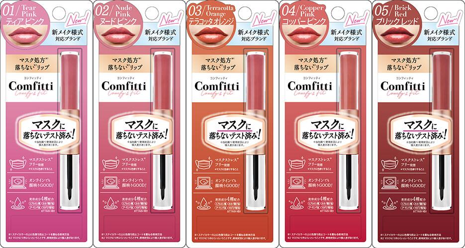 Comfitt(コンフィッティ)のリップフォーマスク 01ティアピンク、02ヌードピンク、03テラコッタオレンジ、04コッパ―ピンク、05ブリックレッド/¥1,430(すべて税込み)