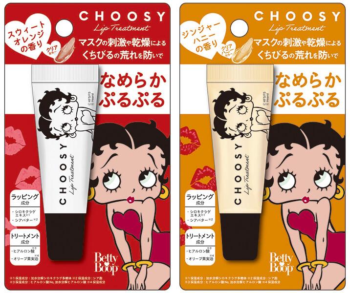 左からCHOOSY リップトリートメント スウィートオレンジの香り、ジンジャーハニーの香り/¥600(ともに税抜き)