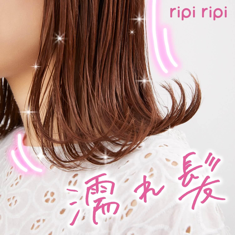 リピリピ ヘアグロスを使った濡れ髪