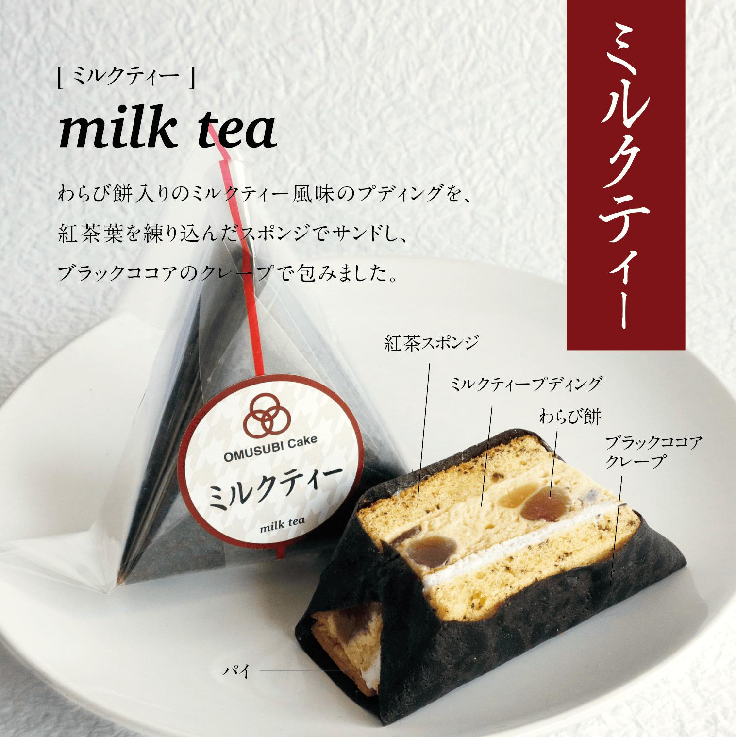 OSAKA OMUSUBI CakeのMilk Tea/¥450(税込み)