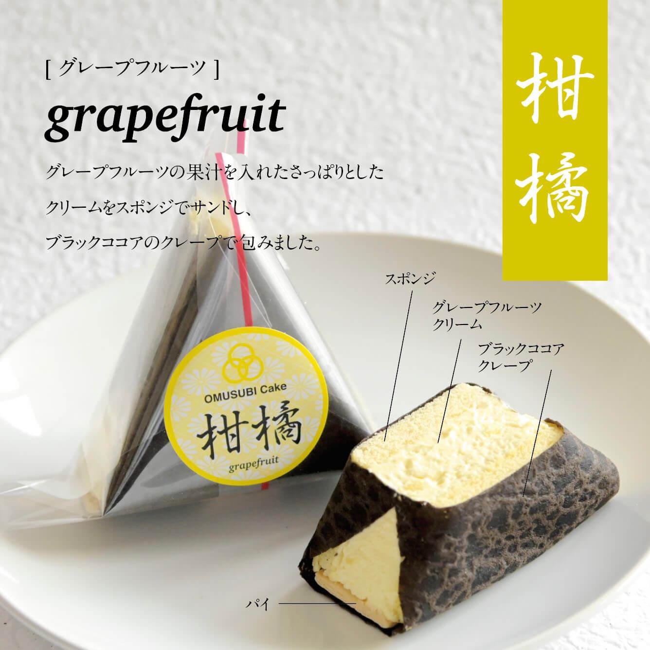 OSAKA OMUSUBI CakeのGrapefruit/¥450(税込み)