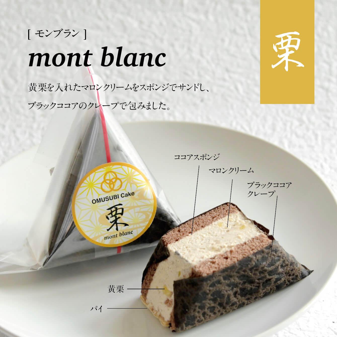 OSAKA OMUSUBI CakeのMont Blanc/¥450(税込み)