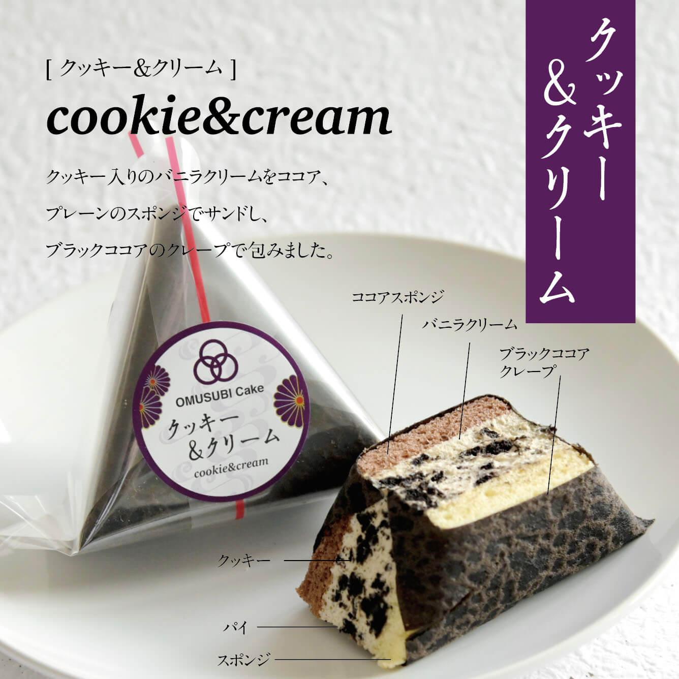 OSAKA OMUSUBI CakeのCookie&Cream/¥450(税込み)