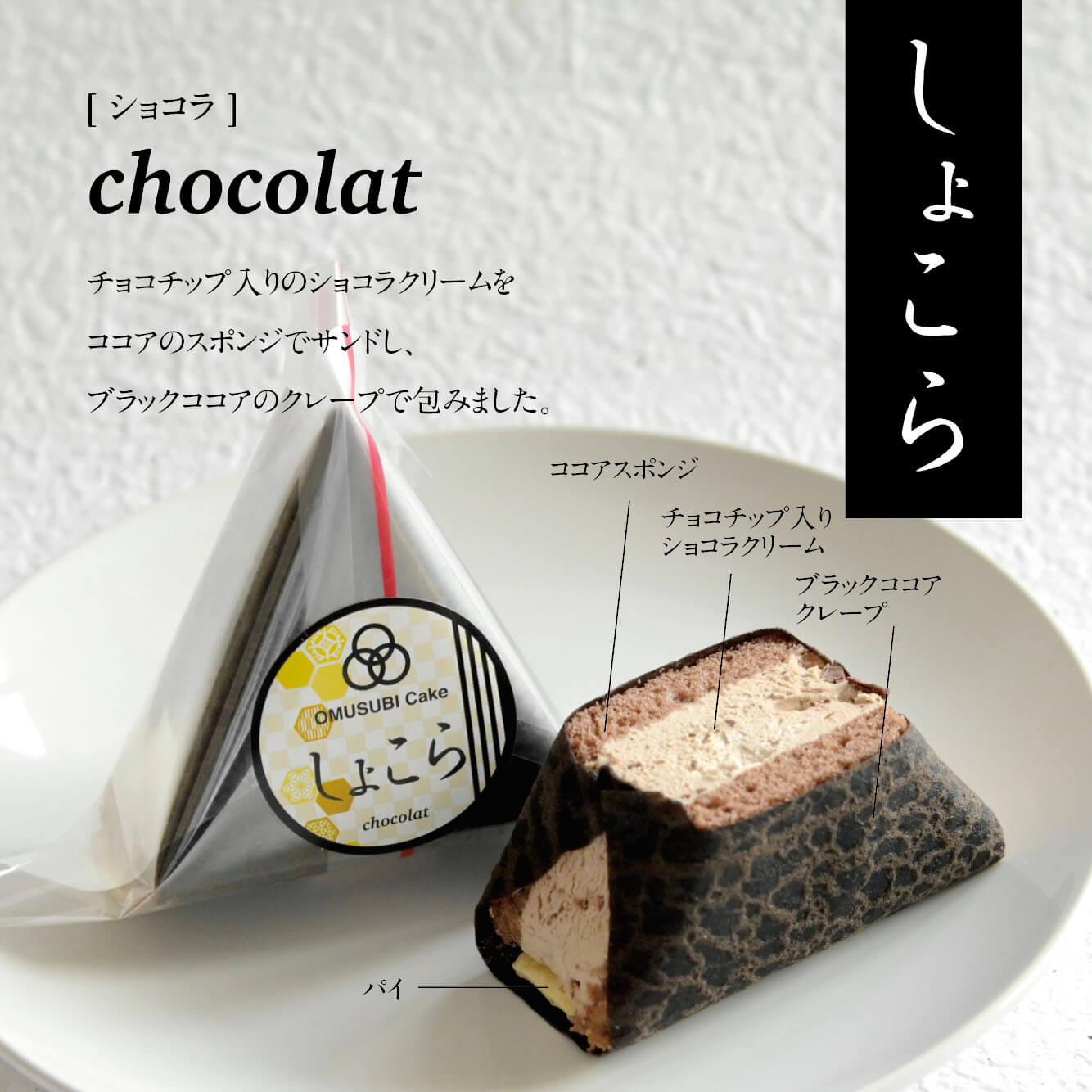 OSAKA OMUSUBI CakeのChocolat/¥450(税込み)