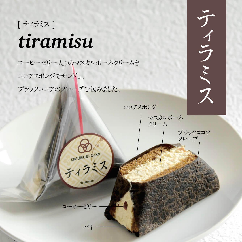 OSAKA OMUSUBI CakeのTiramisu/¥450(税込み)