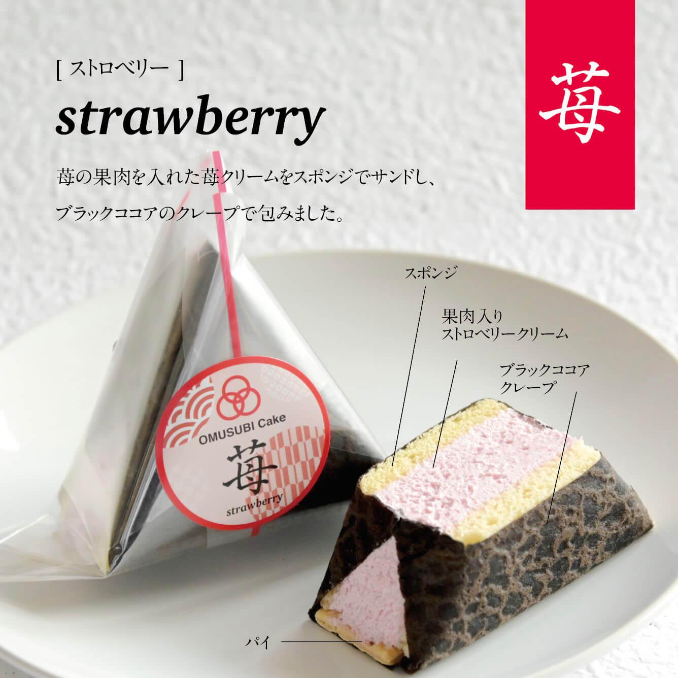OSAKA OMUSUBI CakeのStrawberry/¥450(税込み)
