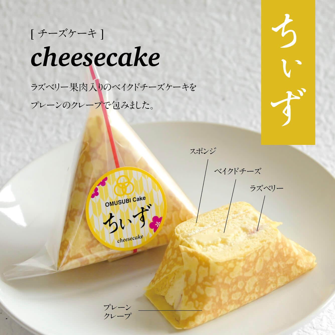 OSAKA OMUSUBI CakeのCheese Cake/¥450(税込み)