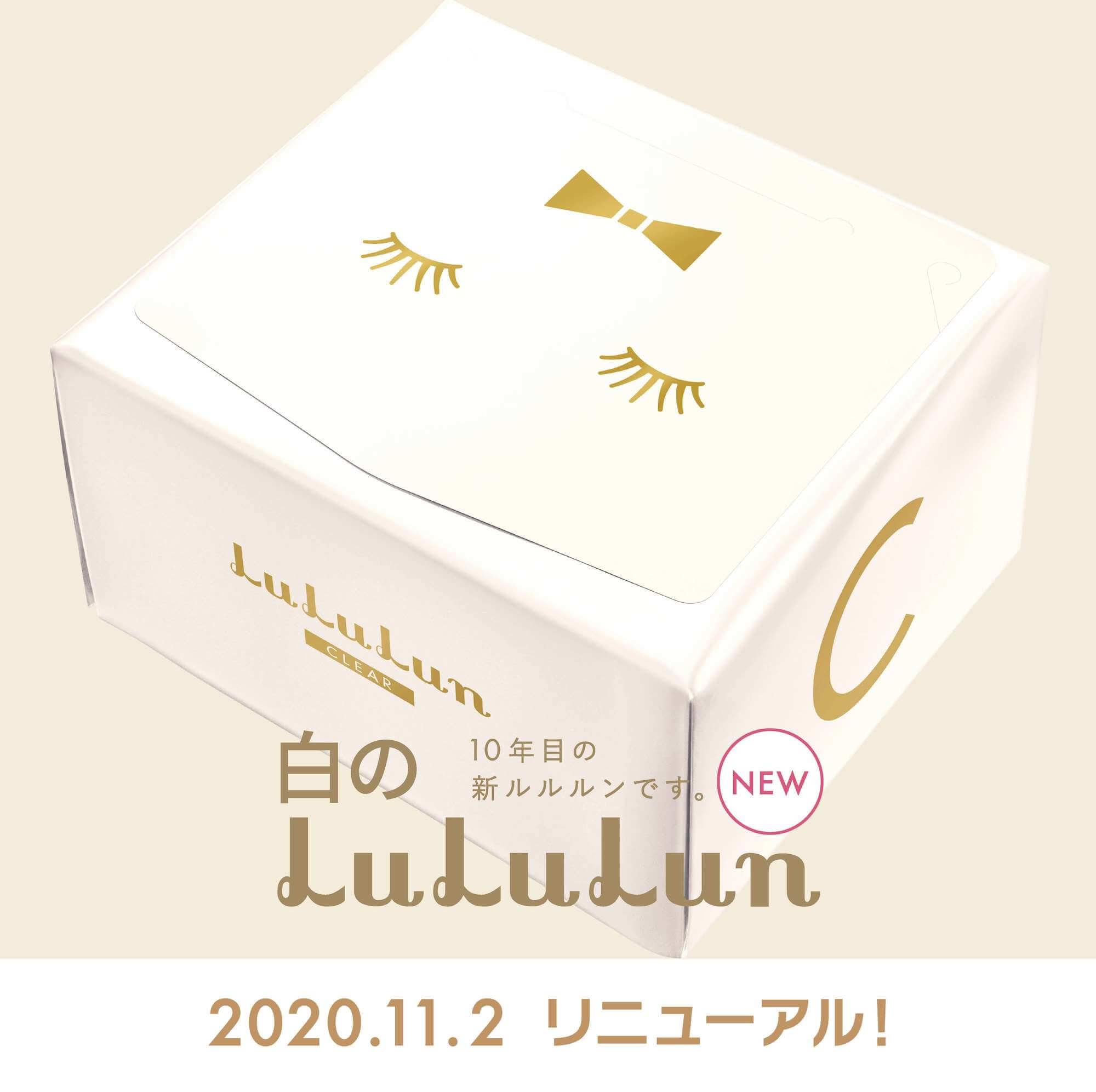 白のルルルン さっぱり透明感タイプ 32枚入り/¥1,600、10枚入り/¥600(ともに税抜き)