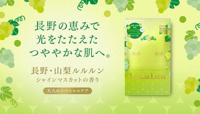 長野・山梨ルルルン(シャインマスカットの香り) 5枚入り/¥1,500(税抜き)