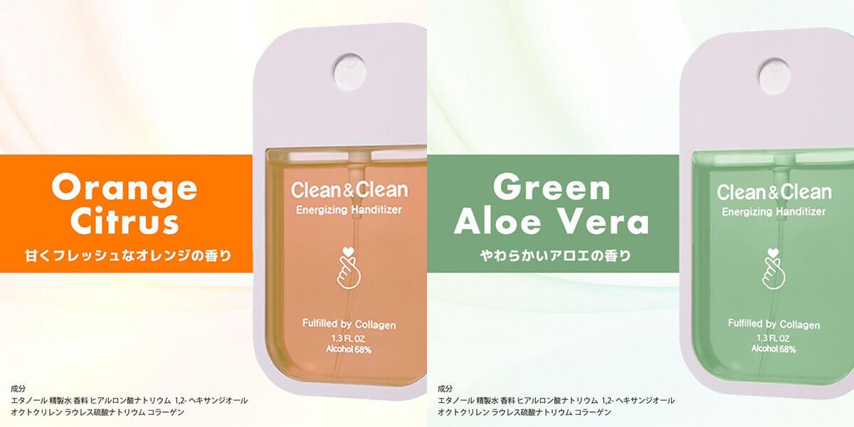 オレンジシトラス、グリーンアロエベラ/¥1,958(税込み)