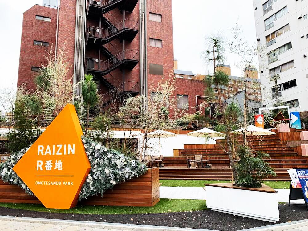 RAIZIN(ライジン) R番地 OMOTESANDO PARKの外観