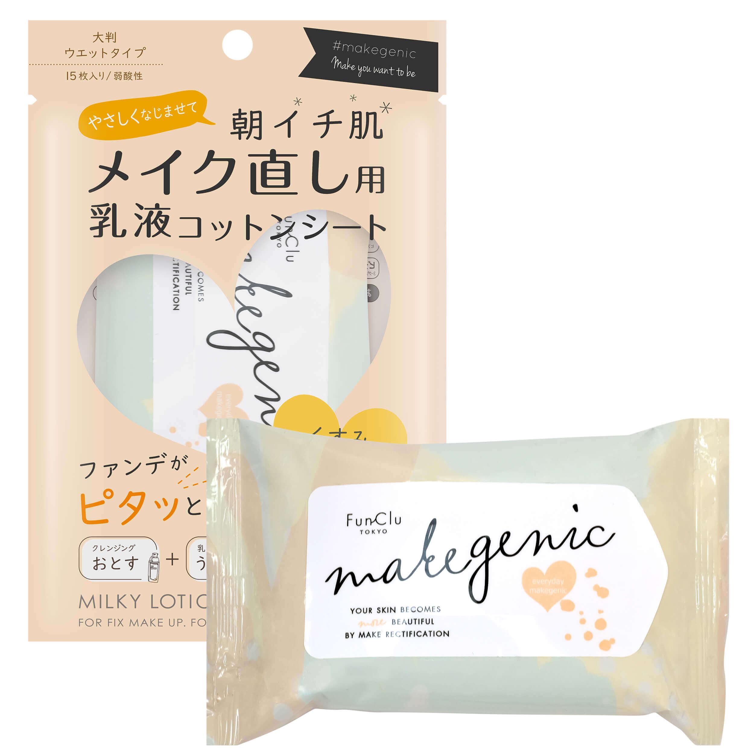 メイク直し用乳液コットンシート ボタニカルホワイト 15枚/¥693(税込み)