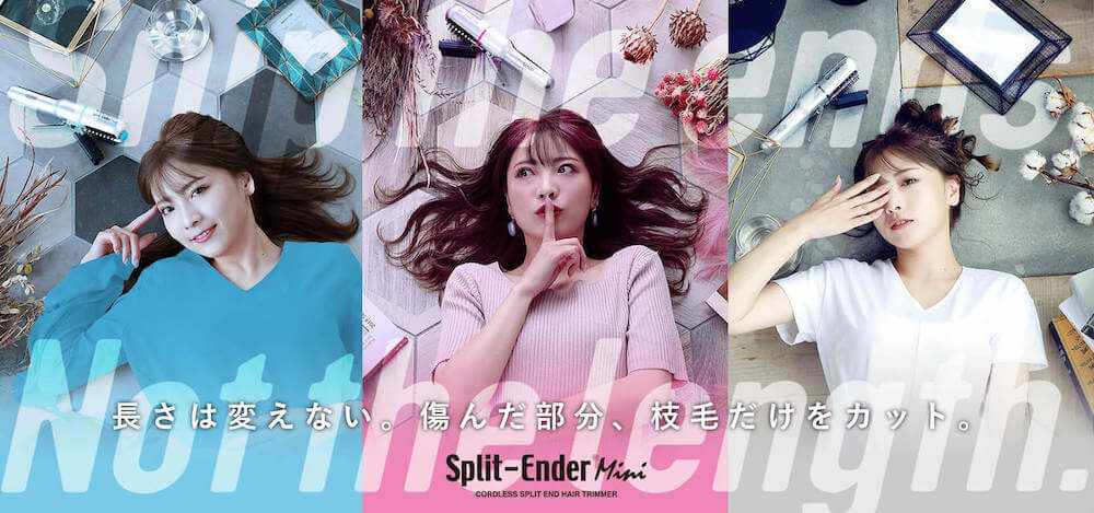 Split-Ender Mini(スプリットエンダー ミニ)のイメージカット
