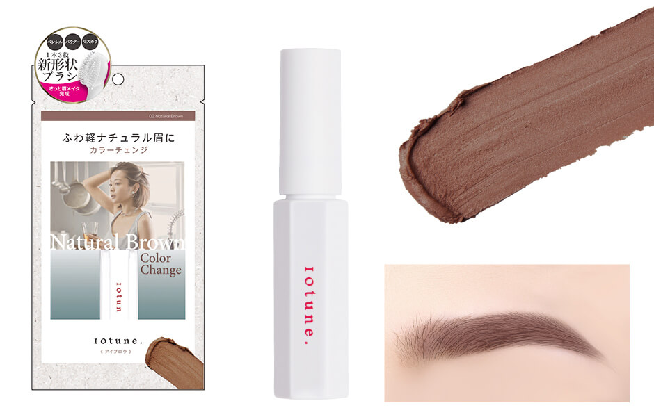 10tune.(テントーン)のアイブロウ 02 Natueral Brown 5g/¥1,320(税込み)