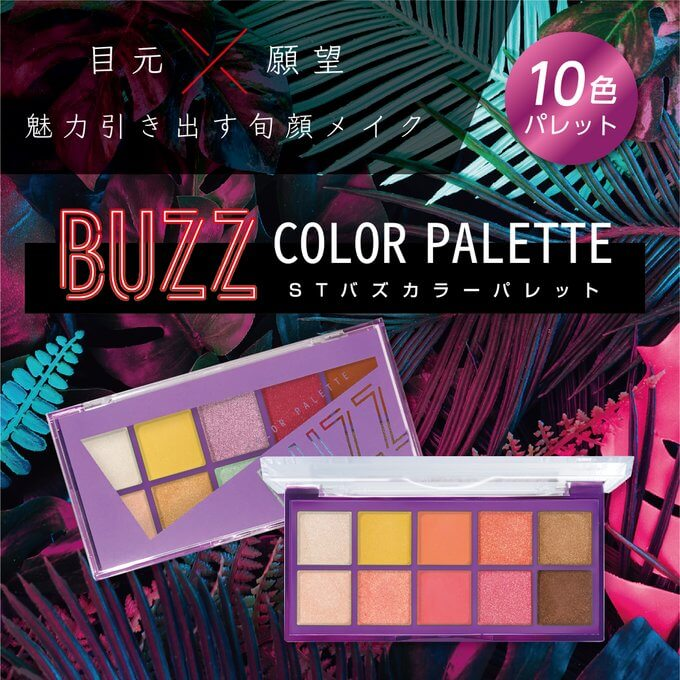10色入りで大人気!新ブランド「BUZZ(バズ)」のアイシャドウパレットでインスタ映えする旬顔に♡