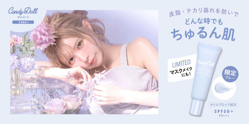 CandyDollブライトピュアベースCC<ブルー>/¥1,540(税込み)