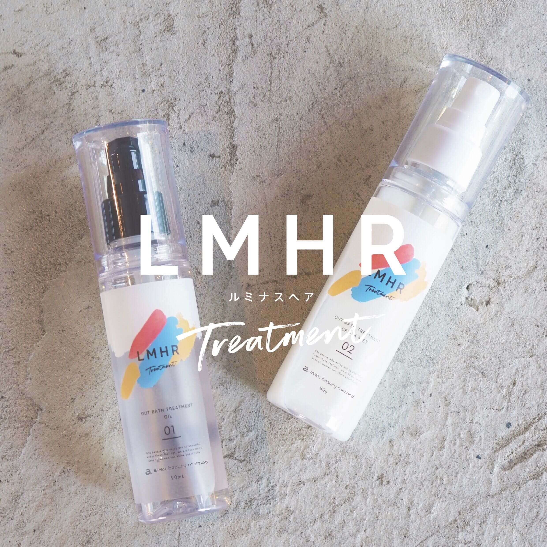 「LMHR(ルミナスヘア)」のヘアオイルとクリームミスト