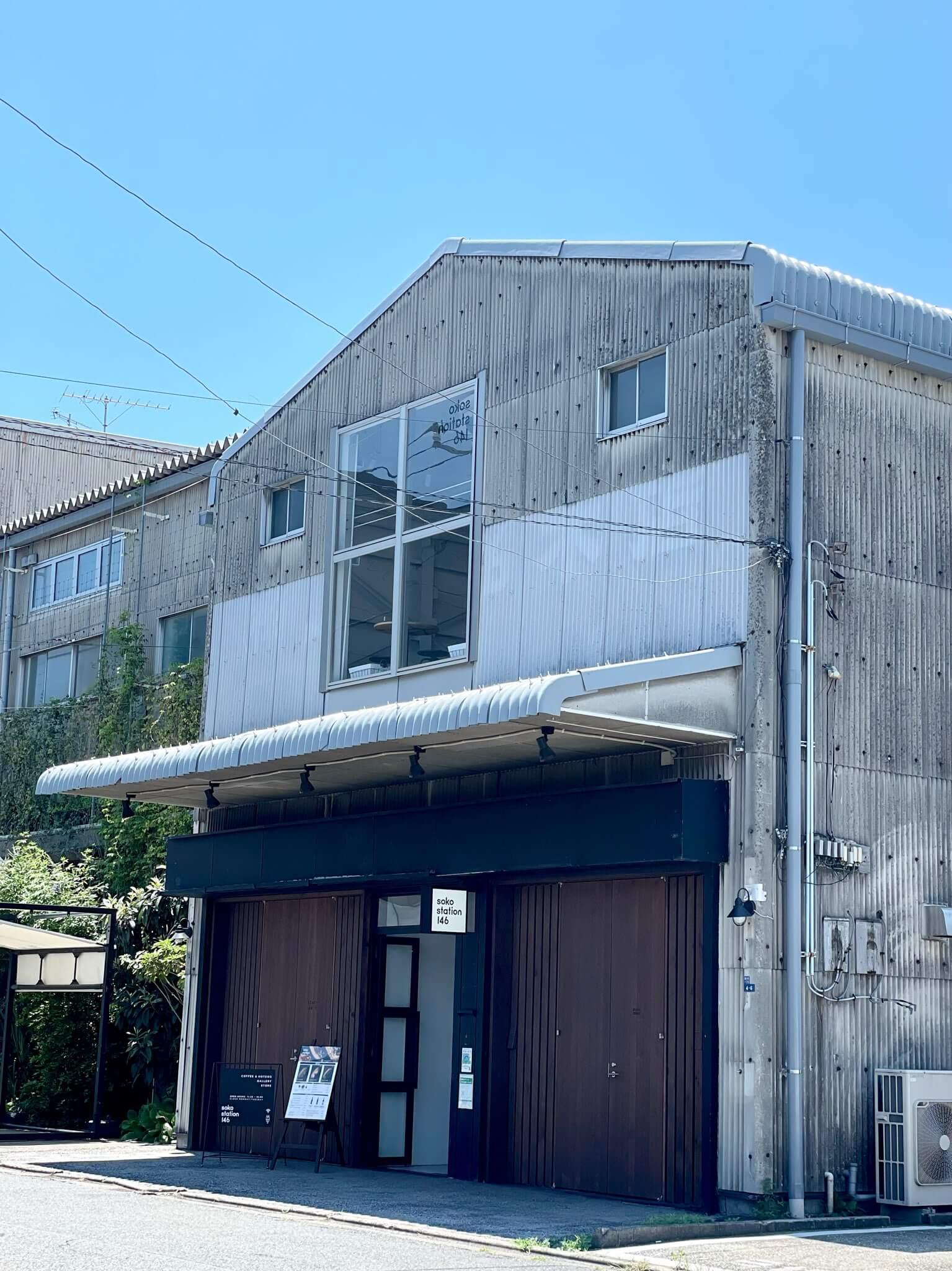 soko station 146の外観