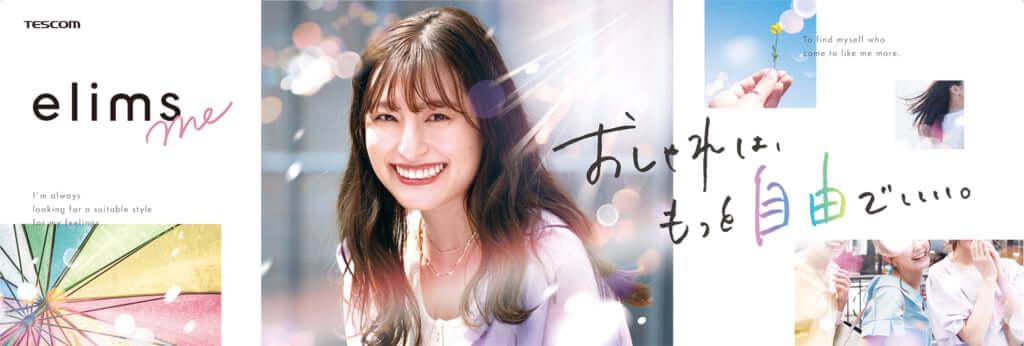 「elims me(エリムスミー)」byテスコムが9/1(水)新発売♡2Wayやストレートアイロン…