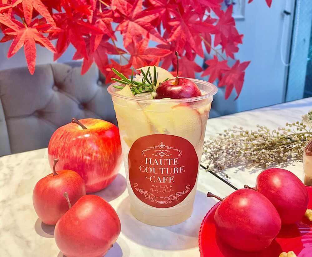 中目黒「HAUTE COUTURE・CAFE produced by Ginger Garden(オートクチュールカフェ プロデュースド バイ ジンジャーガーデン)」のりんごとアップルパイソーダ