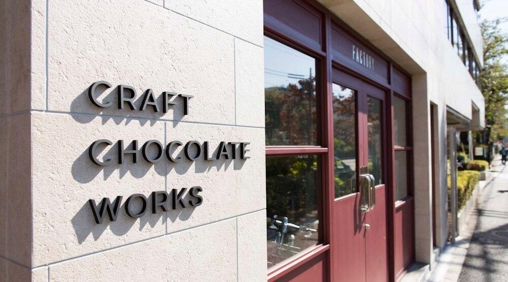 CRAFT CHOCOLATE WORKSの外観