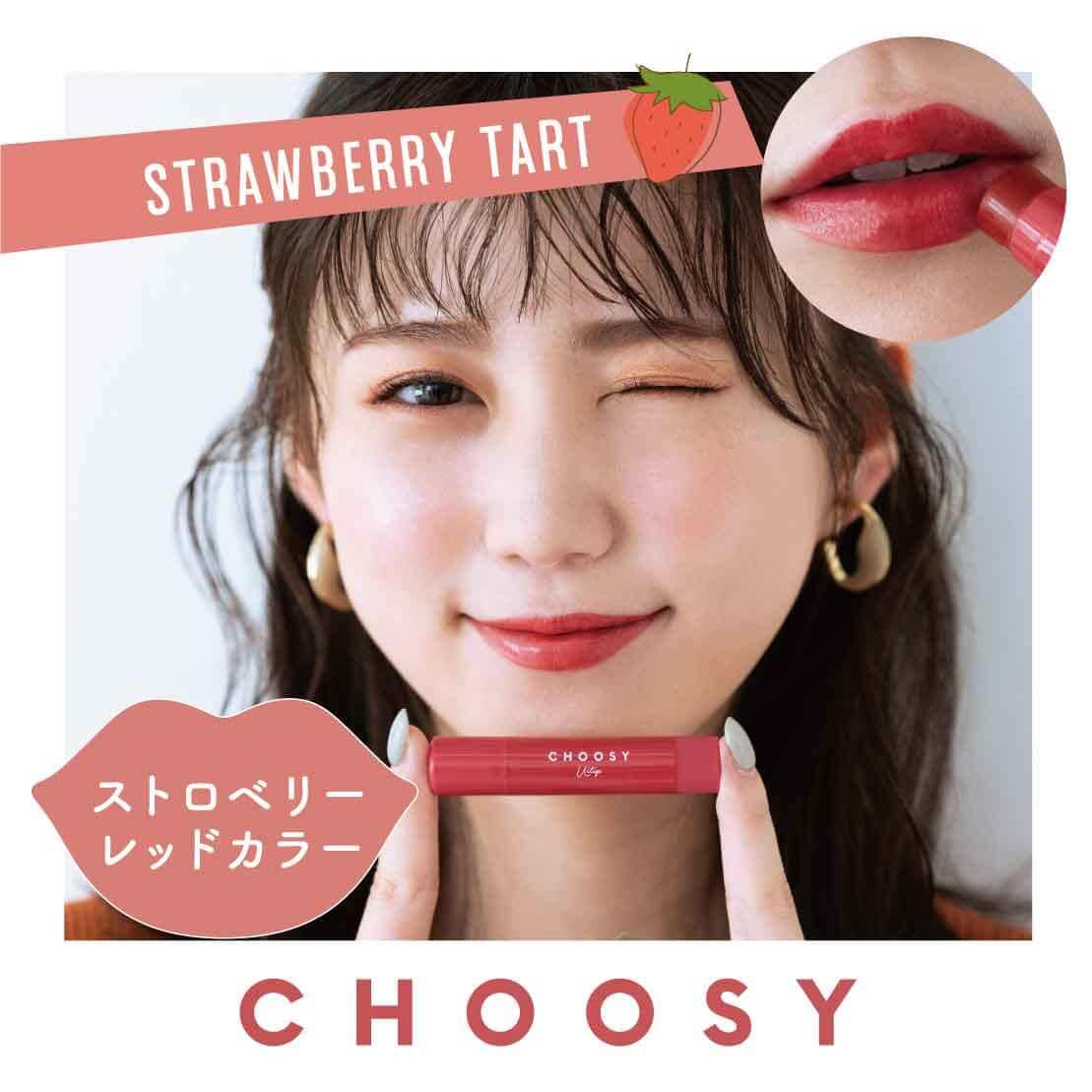 CHOOSY(チューシー)カラーケアリップクリーム ストロベリーレッド(いちごタルトの香り)/¥462(税込み)