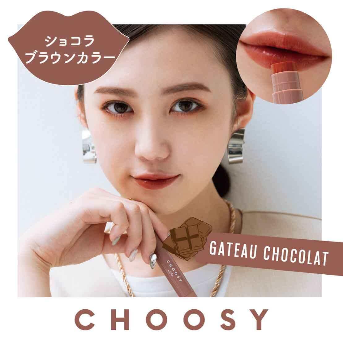 CHOOSY(チューシー)カラーケアリップクリーム ショコラブラウン(ガトーショコラの香り)/¥462(税込み)