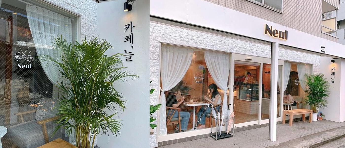 【新大久保】の韓国カフェ「CAFE Neul(カフェヌル)」の外観