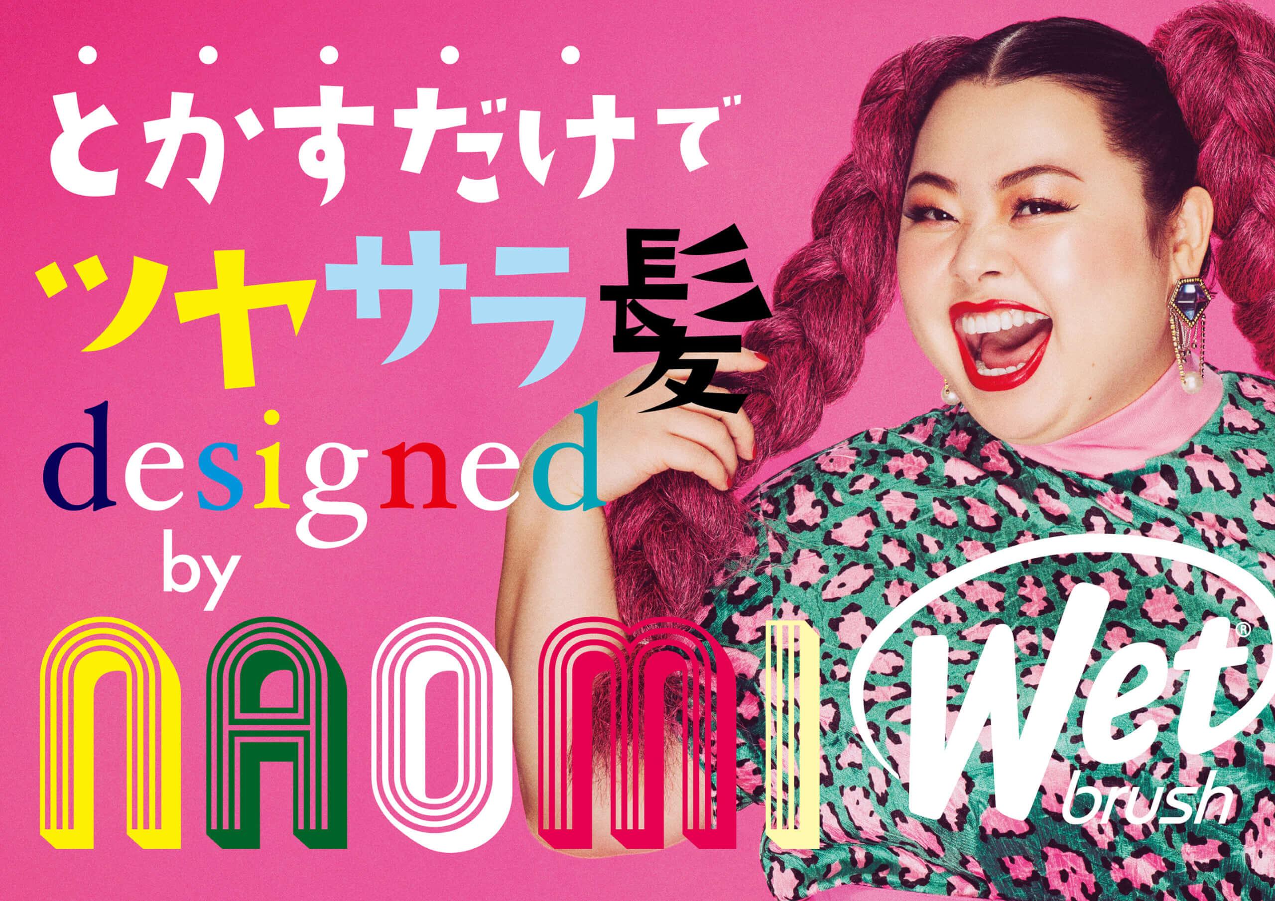 NAOMI MODELのウェットブラシの渡辺直美